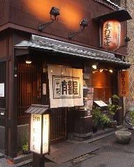 有喜屋 先斗町 本店