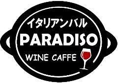 イタリアンバル PARADISO の画像