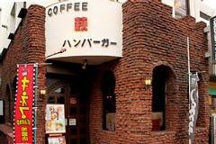 コーヒー&ハンバーガー 萩 の画像