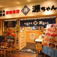 築地食堂 源ちゃん 新宿御苑前店