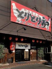 地鶏炭火焼 とりとり亭 稲沢店の画像