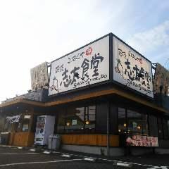 藤枝志太食堂