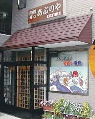 寿司 居酒屋 炙り家