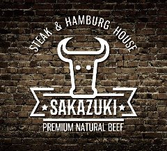 STEAK&HAMBURG HOUSE SAKAZUKI