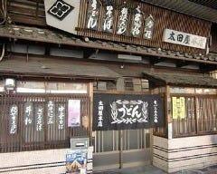 太田屋 本店