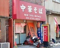 麺屋7.5HZ 高井田店
