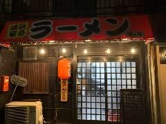 横浜家系ラーメン 寛ぎ家