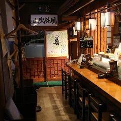 居酒屋 善ZEN の画像