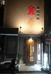 韓国料理皇帝(エンペラー)