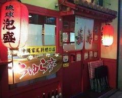ちゅら亭 六日町店 の画像