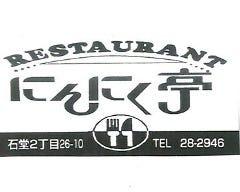 レストラン にんにく亭