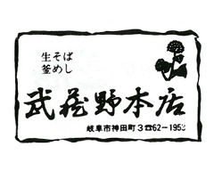 武蔵野本店 の画像