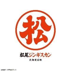 松尾ジンギスカン 新千歳空港フードコート店