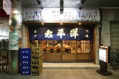 太平洋酒場