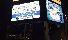 DAMカラ生バンドLIVE Bar BippAra