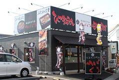 豚蒲焼専門店 かばくろ 北長瀬店