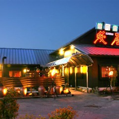 焼肉食房 炙屋