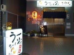 うーちゃん家