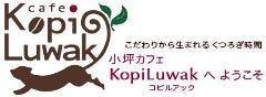 KopiLuwak