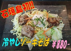 海人居食屋 源丸 新川店