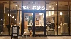蕎麦 石はら 立川店