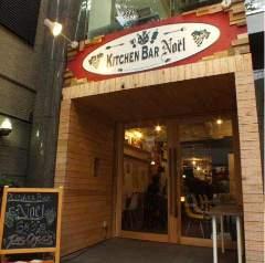 Kitchen Bar Noel