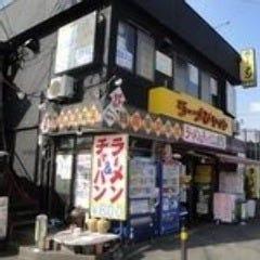 新横浜 ヤマト