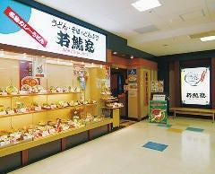 若鯱家 イトーヨーカドー武蔵境店