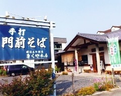 菊屋 本店