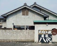 お好み焼道場 八代 鳴海店