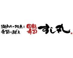 回転寿司 すし丸 春日店