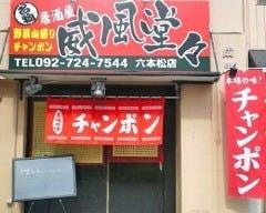 威風堂々 六本松店