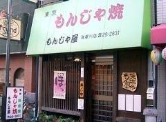 東京もんじゃ焼 もんじゃ屋