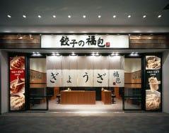 餃子の福包 ららぽーと豊洲店