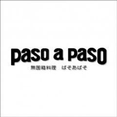 無国籍料理 paso a paso(ぱそあぱそ)