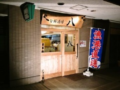 旬鮮酒場 八