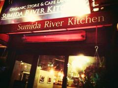 Sumida River Kitchen