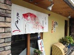 寿司一 の画像
