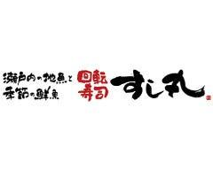回転寿司 すし丸 因島店