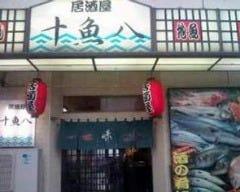 居酒屋 十魚八