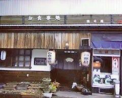 湯本屋 の画像