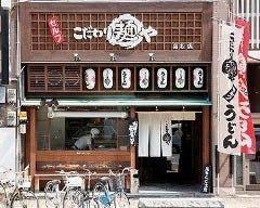 こだわり麺や 高松店