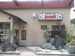 松乃木飯店