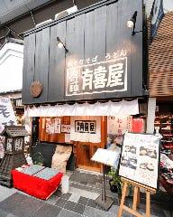有喜屋 寺町店