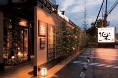 cuisin楽 中山店