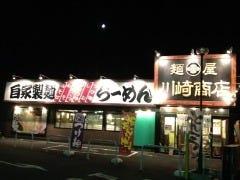 麺屋 川崎商店 本店