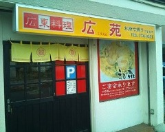 広東料理 広苑