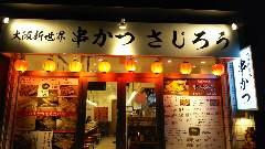 大阪新世界 串かつさじろう 南流山店
