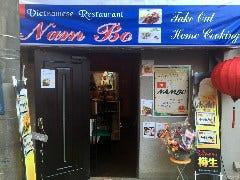 ベトナムレストラン NAM BO