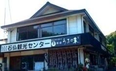 石仏観光センター・郷膳うさ味